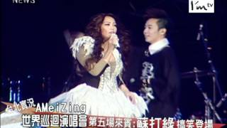 張惠妹AMeiZING世界巡迴演唱會 第五場來賓:蘇打綠
