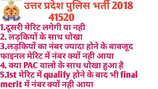 Up police 41520 all doubts clear || up police 41520 गड़बड़ी || up police धोखा || apna Maths