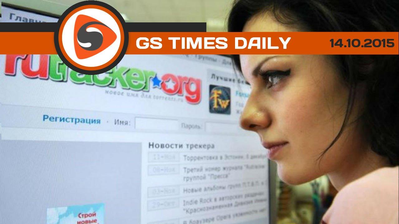 GS Times [DAILY]. RuTracker, Yandex, «Яблоко»