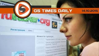 GS Times DAILY . RuTracker, Yandex, Яблоко