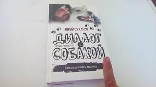 Книга о собаке