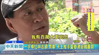20190807中天新聞 不滿郭動向曖昧 王牌經紀人轟:竟要韓去求選輸的