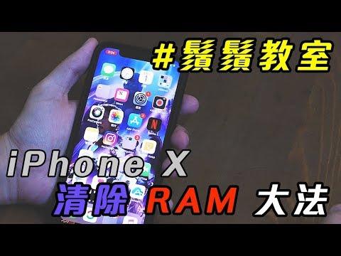 How to clear iPhone X RAM ? - iPhone X 清除 RAM 大法