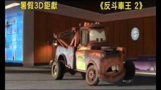 迪士尼 彼思 反斗車王2 cars 2 前期預告片1 中文字幕