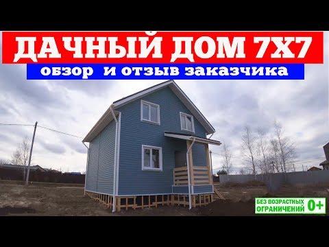Дачный #каркасный дом 7x7. Обзор каркасного дома и отзыв заказчика.
