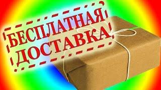 видео бесплатная доставка из китая в украину