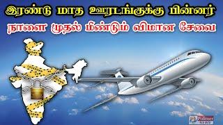 இரண்டு மாத ஊரடங்குக்கு பின்னர் நாளை முதல் மீண்டும் விமான சேவை | Airline services resumes