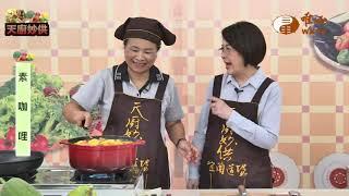 杜鳳琴-素咖哩&三伏天水蔘湯【天廚妙供17】| WXTV唯心電視台