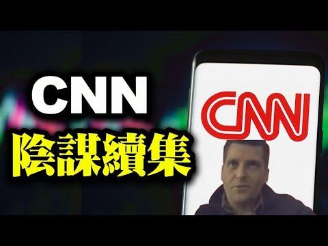 """CNN阴谋续集;纳瓦罗单挑福奇;阿里巴巴案的性质可由34平台被限期""""整改""""推断;枕头哥社交媒体明天上线;(政论天下第402集 20210414)天亮时分"""