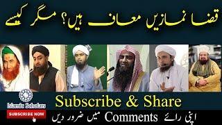Qaza Namaz Maaf hai? Tariq Masood VS Engr Muhammad Ali Mirza  2018 Vs Kokab Noorani|Mufti Akmal