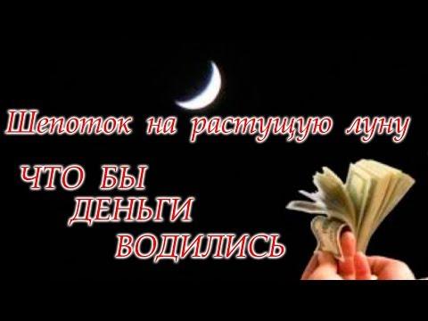 Шепоток на растущую луну Что бы деньги водились