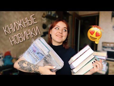 РАСПАКОВКА НОВЫХ КНИЖЕЧЕК + РОЗЫГРЫШ 1000 рублей