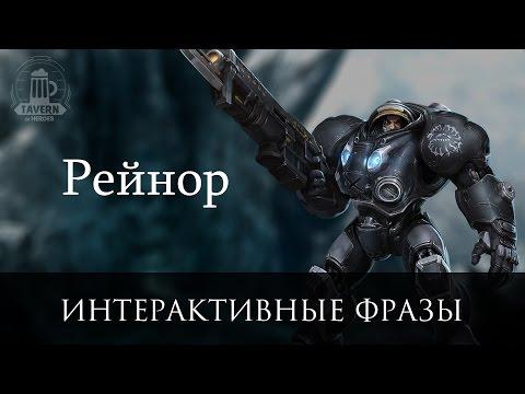 видео: Рейнор - Интерактивные Фразы (heroes of the storm)
