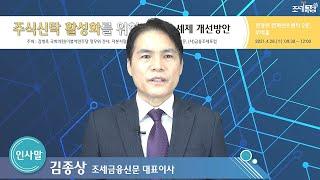 [주식신탁 세미나] 인사말 - 김종상 조세금융신문 대표…
