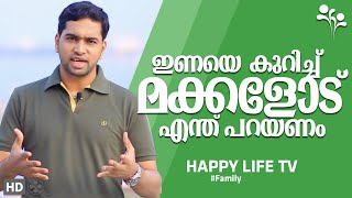 ഇണയെ കുറിച്ച്  മക്കളോട്  എന്ത് പറയണം-family counseling malapuram