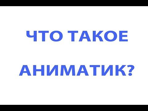 АНИМАТИК - ЭТО...