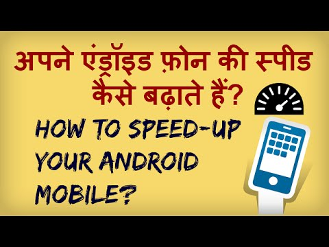 How To Speed Up Any Android Phone | Android Phone Ki Speed Kaise Badhaate Hain