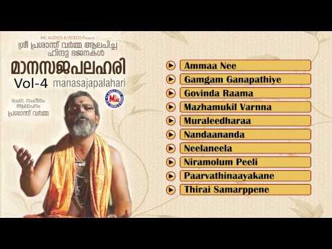 മാനസജപലഹരി | MAANASAJAPALAHARI Vol-4 | Hindu Devotional Bhajans | Prasanth Varma