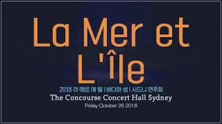 """""""La Mer et L'Île(바다와 섬)"""" 2018 시드니 독도 음악회"""