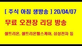 [주식 생방송] 오전 무료리딩 방송/셀트리온, 셀트리온…
