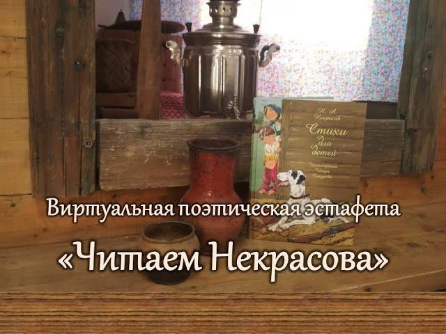 Виртуальная поэтическая эстафета «Читаем Некрасова»