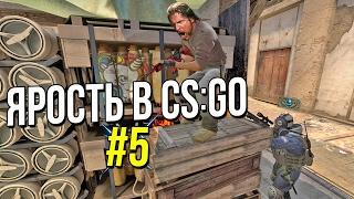 CS:GO - ЯРОСТЬ #5