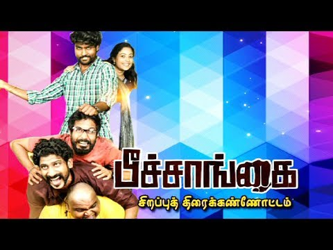 Peechankai Movie | RS Karthik And Anjali Rao | Ashok | Sirappu Thiraikannotam | Kalaignar TV