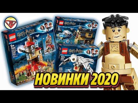 LEGO Harry Potter 2020 новинки! Наборы Астрономическая башня, Нора Уизли, Тисовая улица и Букля!