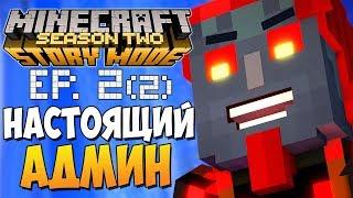 НАСТОЯЩИЙ АДМИН ► Minecraft Story Mode 2 Сезон, 2 Эпизод |2| Финал
