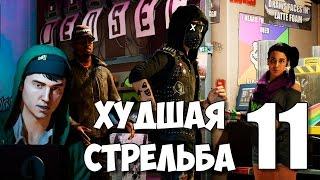 СТРЕЛЬБА ГОВНО ► Watch Dogs 2 Прохождение на русском #11