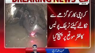 Karachi: Two Injured As Car Falls Into Ditch Near Punjab Colony