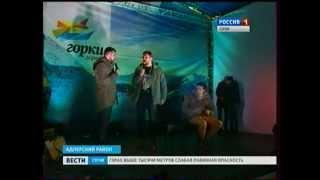 Бесплатный концерт команд КВН в «Горки Городе» увидели сотни сочинцев