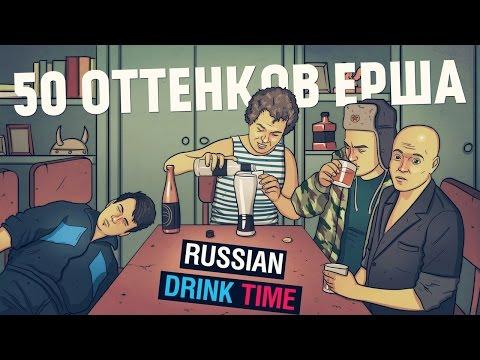 50 ОТТЕНКОВ ЕРША [Russian Drink Time]