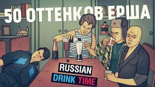 50 ОТТЕНКОВ ЕРША Russian Drink Time