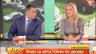 Право на автостоянку во дворах(, 2013-07-09T23:25:26.000Z)