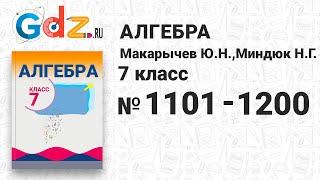 № 1101-1200 - Алгебра 7 класс Макарычев