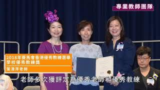 Publication Date: 2021-03-19 | Video Title: 軒尼詩道官立小學-學校介紹_PART2