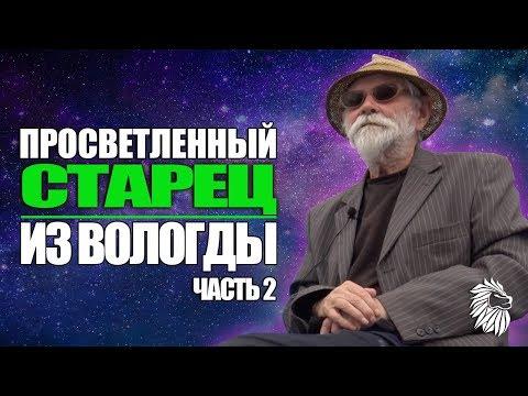 Просветленный старец из Вологды,  Часть 2  ПСИХОМАГИЯ   Дмитрий Алексеевич и Искандер Джин