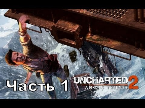 Uncharted 2: Among Thieves (Среди воров) -  Прохождение игры на русском
