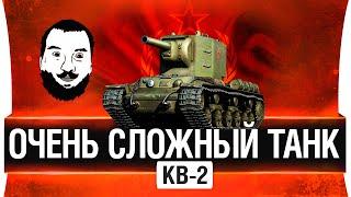 КВ-2 - Очень сложный танк!