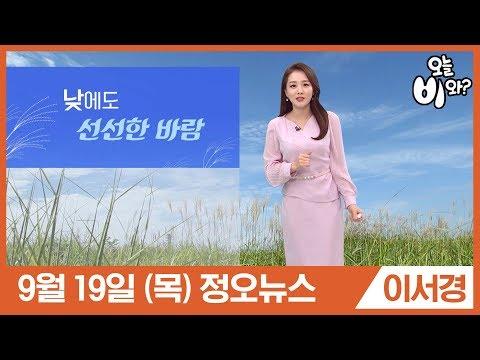 [오늘날씨] 이서경 : 정오뉴스 기상예보 20190919