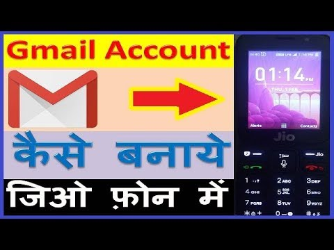 How to create email id in the jio phone