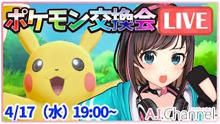 【LIVE】ポケモン交換会パート2!可愛いポケモンが欲しい!【ピカブイ 】