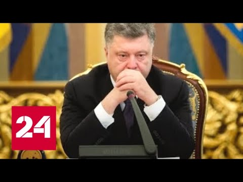 Срочно! Порошенко готовит побег из Украины. 60 минут от 11.03.19