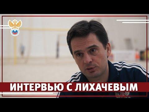 """""""Задача — выявить кандидатов для первой сборной""""   РФС ТВ"""