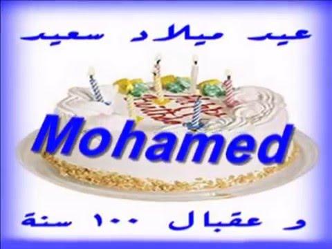عيد ميلاد محمد رضا احمد كل سنة وانتا طيب يا حمو وعقبال 100 سنة