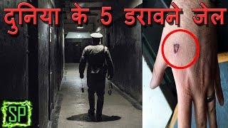 दुनिया के 5 सबसे डरावने और HAUNTED जेल II Most Haunted Prisons In The World