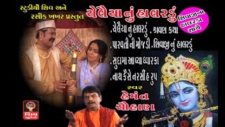 Chelaiya Nu Halardu(Original)-Lalita Ghodadra-Hemant Chauhan-2016 Gujarati Non Stop Bhajan-Songs