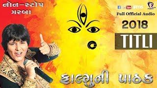 Falguni Pathak Latest Dandiya 2018 | Titli | Dandiya Queen | Full Audio Mp3 | FMS