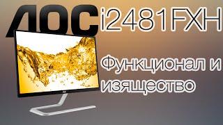 Монитор AOC i2481FXH. Обзор стильного монитора.